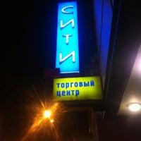 "Photo taken at ТЦ ""Сити"" by Ilia D. on 11/23/2012"