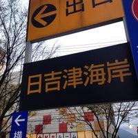 Photo taken at イオンモール日吉津 by Kengo I. on 4/10/2014