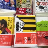 Photo taken at 住吉書房 元住吉店 by ippyon_f on 3/12/2016