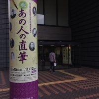 Photo taken at National Diet Library Annex by yue117gk on 10/29/2016