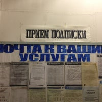 Photo taken at Почта России 195221 by Андрей С. on 9/9/2013