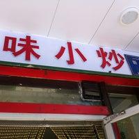 Photo taken at 川昧小炒 by Shane C. on 7/20/2013