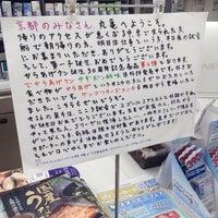 Photo taken at ローソン 丸亀原田町店 by anija5313F on 6/8/2016