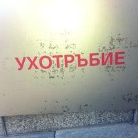 Photo taken at Интерпред СТЦ (Interpred WTC) by djidji on 11/8/2012