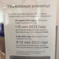 Photo taken at Ситибанк by Denis B. on 4/30/2013
