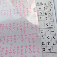 Photo taken at Chinese Language Center(中華語文中心) by Mei-Chi C. on 4/10/2014