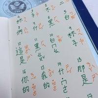 Photo taken at Chinese Language Center(中華語文中心) by Mei-Chi C. on 6/22/2014