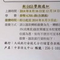 Photo taken at Chinese Language Center(中華語文中心) by Mei-Chi C. on 6/29/2014
