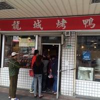 Photo taken at 正龍城烤鴨 by ChienSheng Y. on 3/1/2014