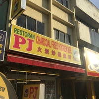 Photo taken at PJ Charcoal Fried Hokkien Mee by Ray on 6/25/2016