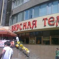 Photo taken at Вкусная Тема by Александр Б. on 5/20/2013