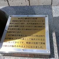 Photo taken at 水戸の納豆記念碑 by こんぺいとう on 8/16/2016