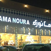 Photo taken at Mama Noura by Waheeb A. on 6/7/2013
