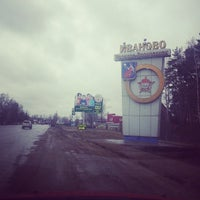 Photo taken at Форд Центр Иваново by Сергей С. on 3/26/2014