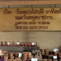 Photo taken at Talard Kong Khong by ยุทธนา on 8/4/2012