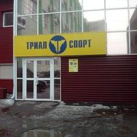 Photo taken at Триал-спорт by Alex S. on 3/11/2014
