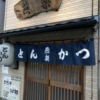 Photo taken at Tonkatsu Enraku by Dane Y. on 10/31/2015