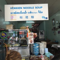Photo taken at หมี่สมจิตต์ Hokien noodle soup by Arisa A. on 4/3/2015