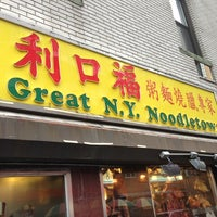 Photo taken at Great N.Y. Noodletown by Kevin A. on 12/25/2012