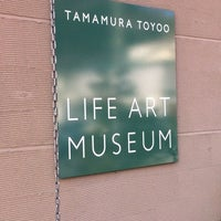 Photo taken at LIFE ART MUSEUM by sinoo0212 on 11/20/2012