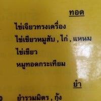 Photo taken at รังทอง ภูหินร่องกล้า by Pethonque A. on 7/26/2014