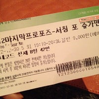 Photo taken at CineCode Sonje by Jungwook K. on 12/30/2012