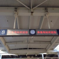 Photo taken at 秦皇岛站 Qinhuangdao Railway Station by Claire C. on 11/17/2013