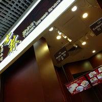 Photo taken at Shihlin Taiwan Street Snacks by HKTEOH on 9/4/2016