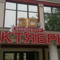 Photo taken at Октябрь by Витька И. on 6/26/2014