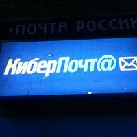 Photo taken at Почта России 630087 by Вадим Dj Ritm Б. on 4/19/2012
