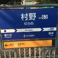 Photo taken at Murano Station (KH63) by ハル牧(ハルマキ) on 8/2/2015