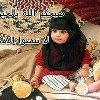 Photo taken at حياتي الدوام by Bo 7. on 3/19/2012