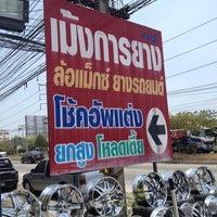 Photo taken at เม้งการยาง by K g. on 4/30/2012