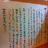 Photo taken at 麺's room 神虎 なんば店 by KRR S. on 11/30/2011
