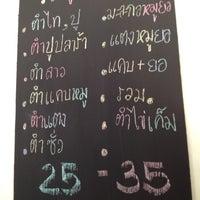 Photo taken at ส้มตำหน้าคอนโด by Kamonchanok C. on 5/4/2012