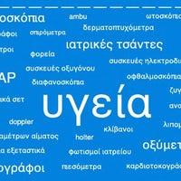 Photo taken at medi-shop.gr by medi-shop.gr on 8/13/2012