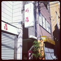 Photo taken at 四万十 by Tatsuya U. on 8/19/2012