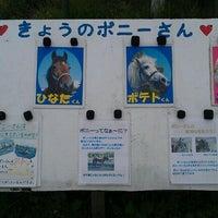 Photo taken at なぎさポニーランド by cheetagraphics on 6/18/2011