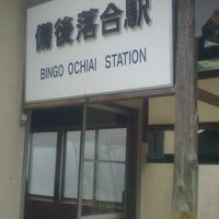 Photo taken at Bingo-Ochiai Station by TAMA t. on 9/9/2011