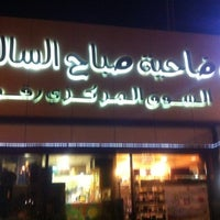 Photo taken at Sabah al-salem co-op by Hamad D. on 7/16/2012