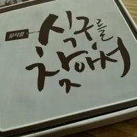 Photo taken at 충무아트센터 소극장블루 by MinJee C. on 5/20/2012