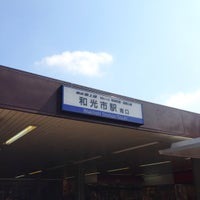 Photo taken at Wakōshi Station by せっちー on 4/18/2012