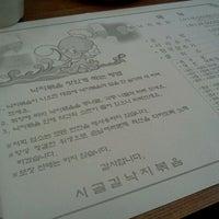 Photo taken at 시골길 낙지볶음 by Bori K. on 10/25/2011
