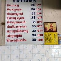 Photo taken at ร้านขาหมูรามอินทรา กม.10 by The Nutto on 6/10/2011