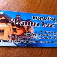 Photo taken at Колиба «Гостинна хата» by Matviichuk T. on 4/27/2012