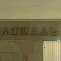 Снимок сделан в Метро «Площадь Ленина» пользователем Chizhik D. 8/17/2012