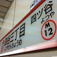 Photo taken at Yotsuya-sanchome Station (M11) by Emmanuel P. on 6/27/2011