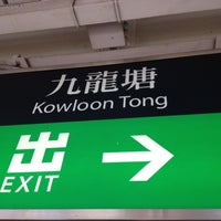 Photo taken at MTR Kowloon Tong Station by Roger P. on 6/17/2012