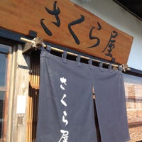 Photo taken at 食堂さくら屋 by shin510 on 2/11/2012