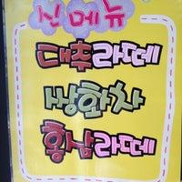 Photo taken at 커피전문점 이프 by 성운 최. on 4/9/2012